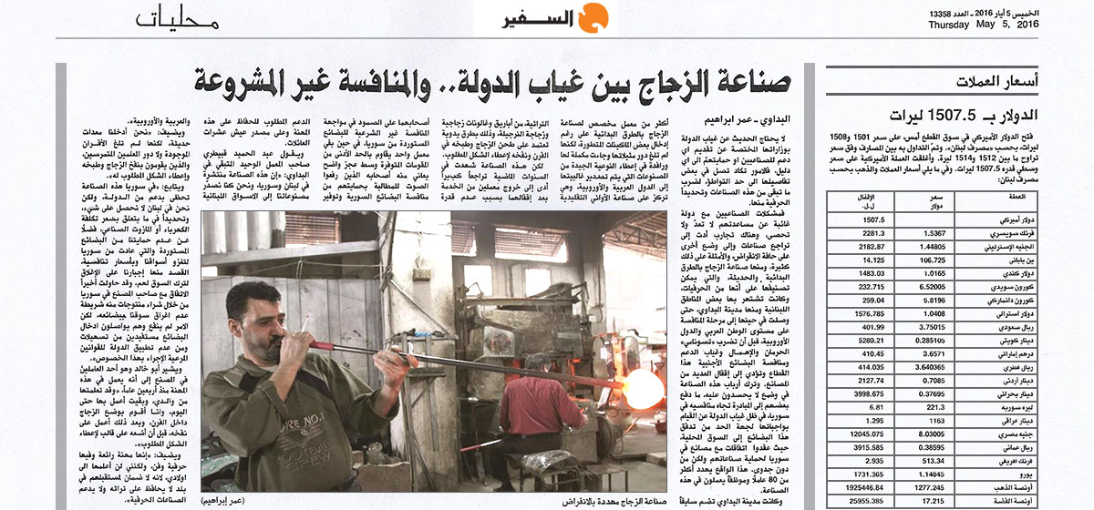 interview-assafir-lebanon-glass-industry-abdul-hamid-koubaytari